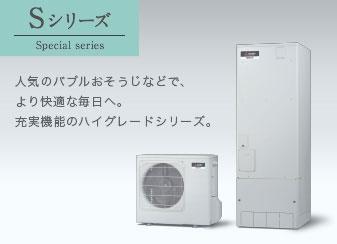 三菱エコキュートSシリーズ