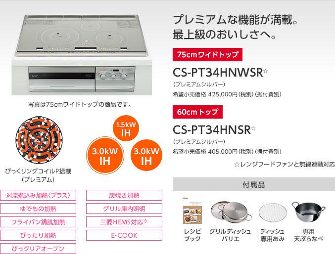 びっくリングCS-PT34HNSR