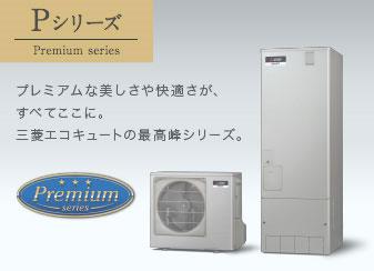 三菱エコキュートPシリーズ