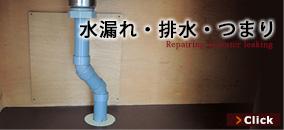 水漏れ・排水・つまり