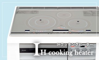 IHクッキングヒーター-製品紹介
