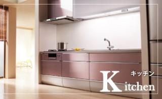 キッチン-製品販売