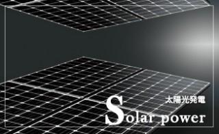 太陽光発電-製品販売